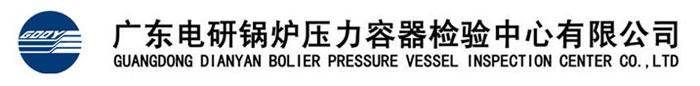 广东万博体育网页版本锅炉万博登录注册平台检验中心有限公司